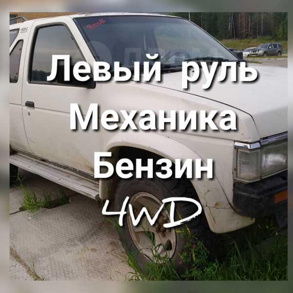 Nissan Terrano, 1989 год, 120 000 руб.