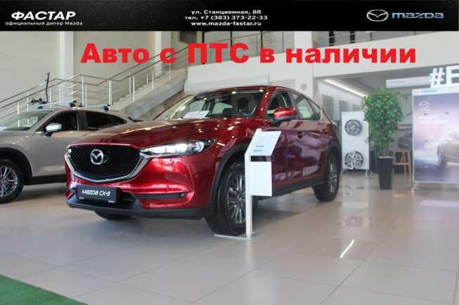 Mazda CX-5, 2018 год, 2 103 000 руб.