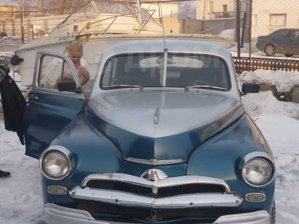 ГАЗ Победа, 1953 год, 500 000 руб.