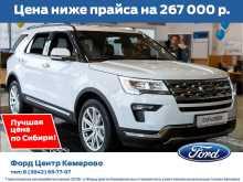 Кемерово Explorer 2018