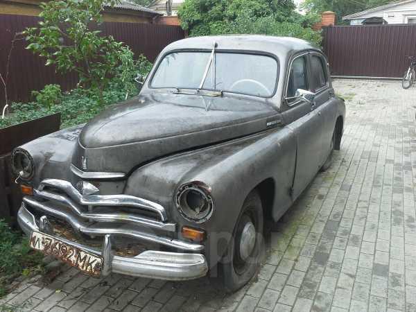 ГАЗ Победа, 1953 год, 98 000 руб.
