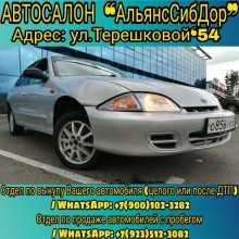 Кемерово Cavalier 2000