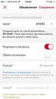 Лада 2107, 2007 год, 67 000 руб.