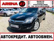 Хабаровск Astra 2010