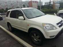 Владивосток CR-V 2003