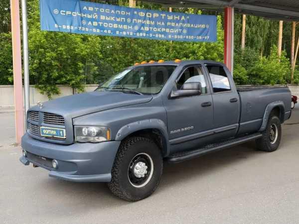 Dodge Ram, 2005 год, 1 439 000 руб.