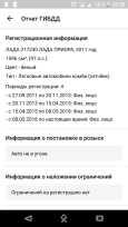 Лада Приора, 2011 год, 250 000 руб.