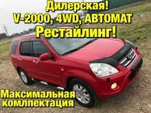 Мегет CR-V 2005