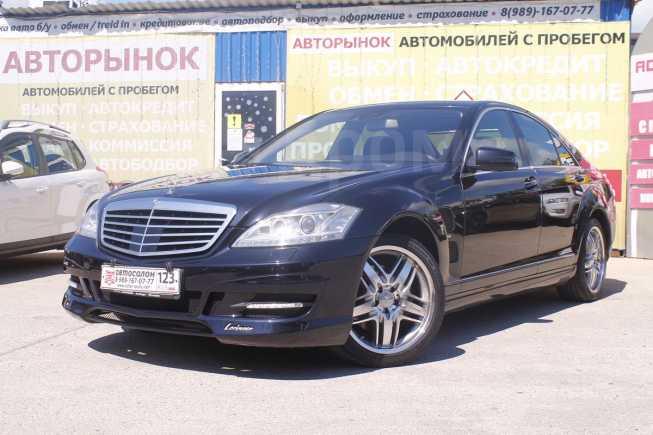 Mercedes-Benz S-Class, 2008 год, 1 300 000 руб.