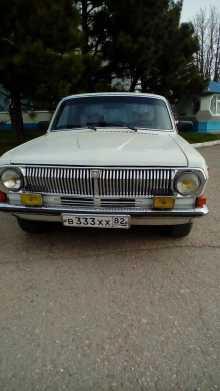 Симферополь 24 Волга 1986