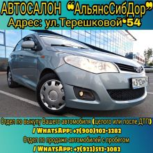 Chery Bonus, 2011 г., Кемерово