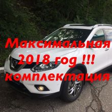 Хабаровск X-Trail 2018