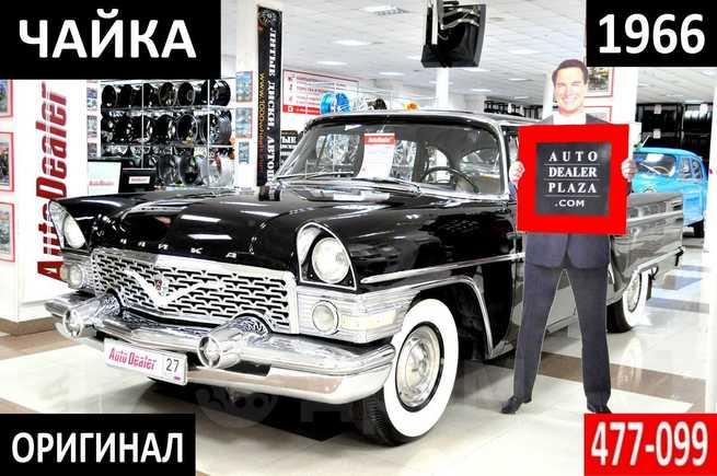 ГАЗ Чайка, 1966 год, 11 999 000 руб.