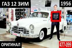Хабаровск 12 ЗИМ 1956
