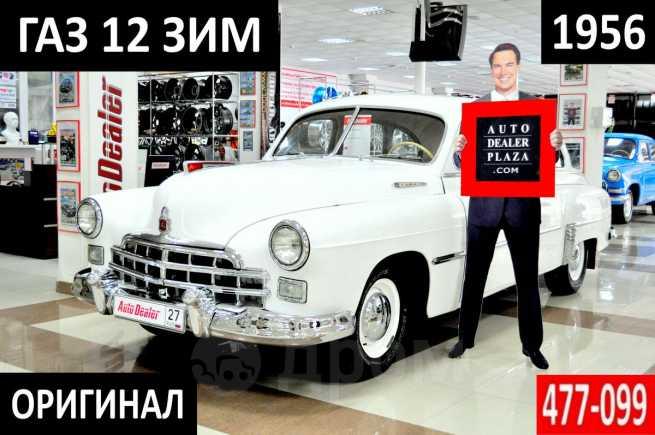 ГАЗ 12 ЗИМ, 1956 год, 4 999 000 руб.