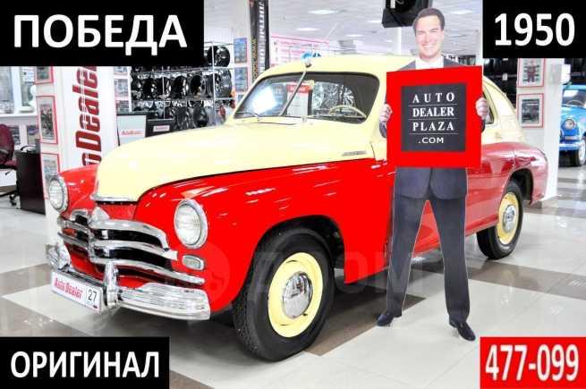 ГАЗ Победа, 1950 год, 2 299 000 руб.
