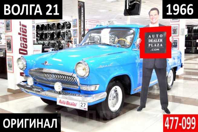 ГАЗ 21 Волга, 1966 год, 1 999 000 руб.