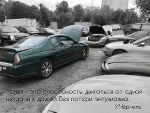 Chevrolet Monte Carlo 2000 отзыв владельца   Дата публикации: 11.08.2012