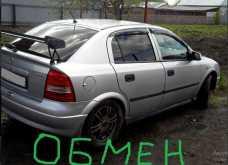 Черепаново Astra 1998