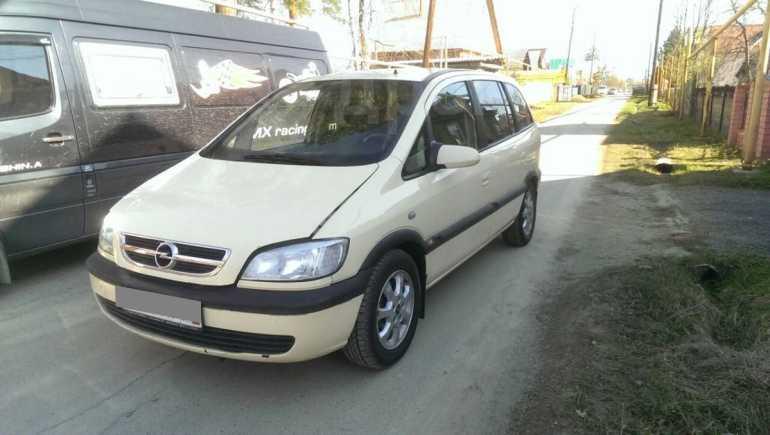 Opel Zafira, 2005 год, 330 000 руб.