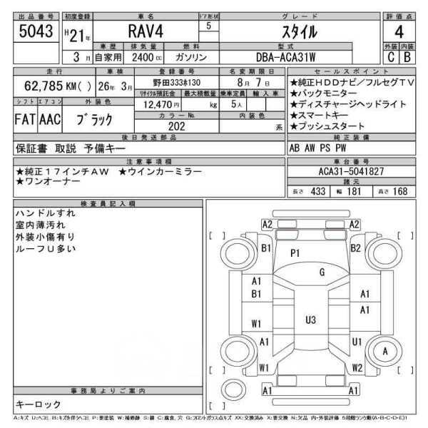 Toyota RAV4, 2009 год, 950 000 руб.