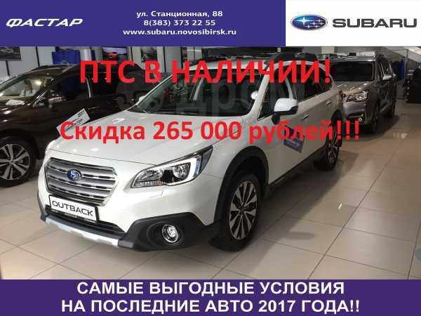 Subaru Outback, 2017 год, 2 354 900 руб.