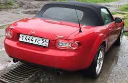 Новосибирск Roadster 2005