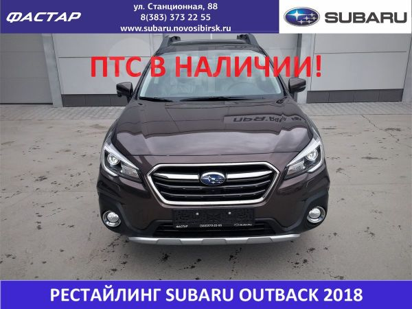 Subaru Outback, 2018 год, 2 829 900 руб.