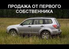 Барнаул Forester 2012