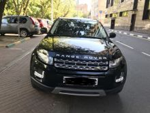 Ялта Range Rover Evoque