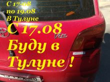 Иркутск Vitz 2002
