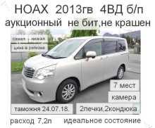 Бийск Toyota Noah 2013