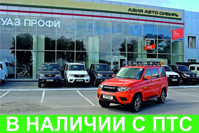 УАЗ Патриот, 2018 год, 1 039 990 руб.