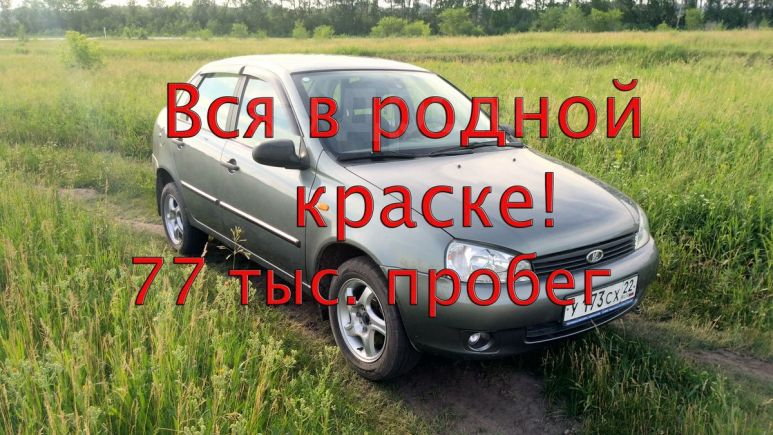 Лада Калина, 2008 год, 183 000 руб.