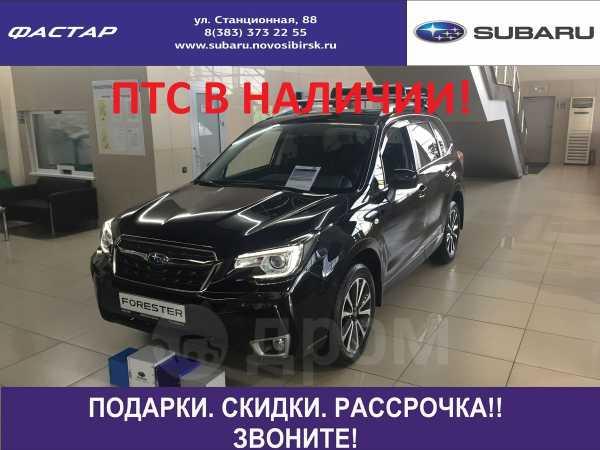 Subaru Forester, 2018 год, 1 979 900 руб.