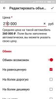 Лада Приора, 2012 год, 210 000 руб.