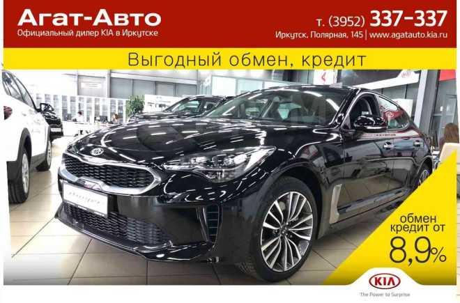 Kia Stinger, 2018 год, 2 149 900 руб.