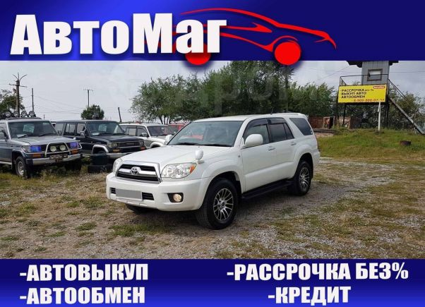 Toyota Hilux Surf, 2008 год, 1 398 000 руб.