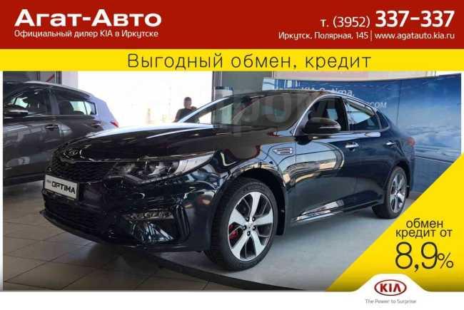 Kia Optima, 2018 год, 1 944 900 руб.
