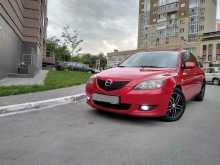 Новосибирск Mazda3 2005