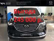 Сургут CX-9 2018