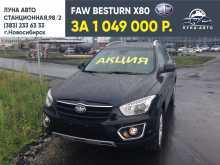 Красноярск Besturn X80 2018