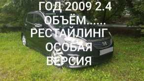 Уссурийск Edix 2008