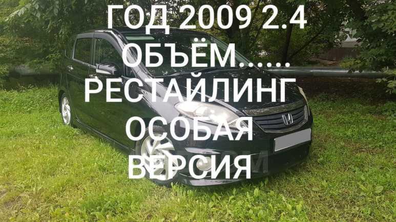 Honda Edix, 2008 год, 724 000 руб.