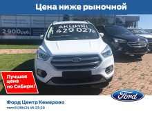 Кемерово Kuga 2018
