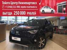Нижневартовск RAV4 2018