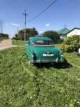 ГАЗ 21 Волга, 1959 год, 70 000 руб.