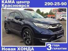Красноярск CR-V 2018