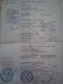 Сибирский Scepter 1996