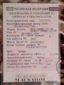 Челябинск Symbol 2008